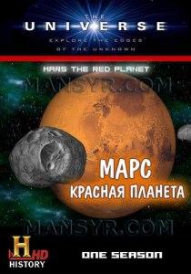 Вселенная. Марс - красная планета