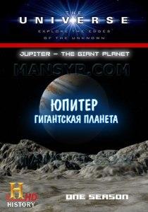 18Вселенная. Юпитер - гигантская планета