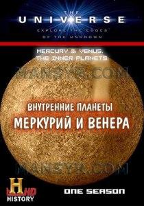 Вселенная. Меркурий и Венера