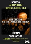1358193208_asteroids-the-good-the-bad-and-the-ugly