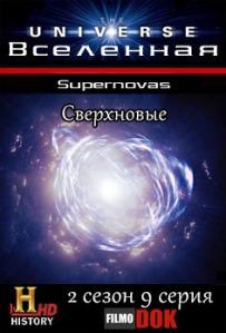 Сверхновые ( Вселенная 2 сезон )