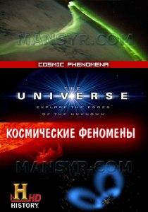 Космические феномены