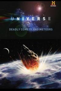 Смертоносные кометы и астероиды